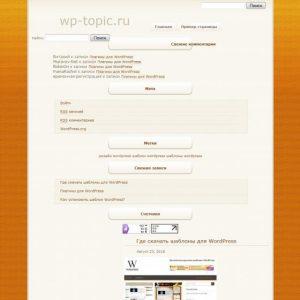 Бесплатный шаблон Wordpress Ecofriendly