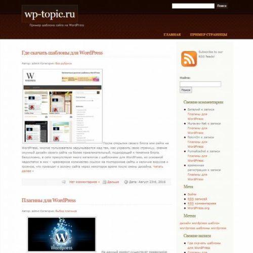 Бесплатный шаблон WordPress Elite Circle
