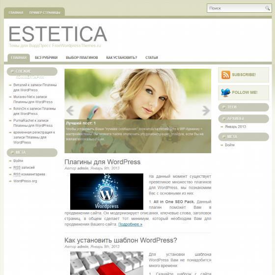 Бесплатный шаблон Wordpress Estetica