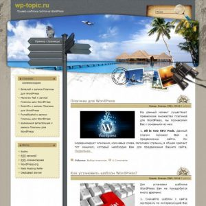 Бесплатный шаблон Wordpress Exotic Vacation