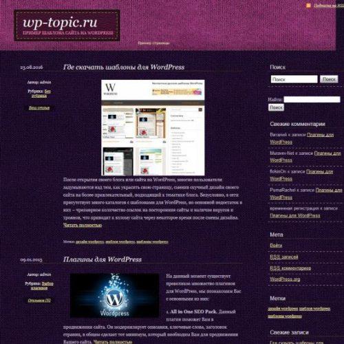 Бесплатный шаблон WordPress Fabricpress Purple