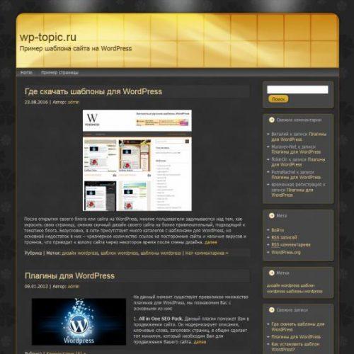 Бесплатный шаблон WordPress Fashion of Gold