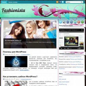 Бесплатный шаблон Wordpress Fashionista