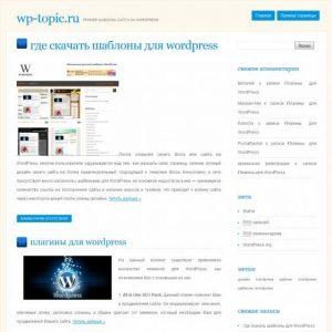 Бесплатный шаблон Wordpress Flashy Web