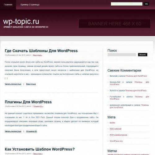 Бесплатный шаблон WordPress Flowerily
