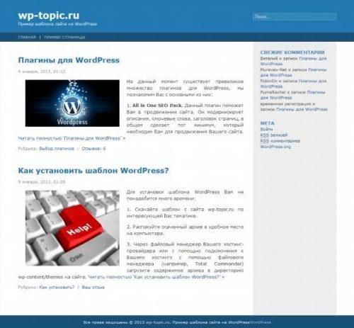 Бесплатный шаблон WordPress Fluid Blue