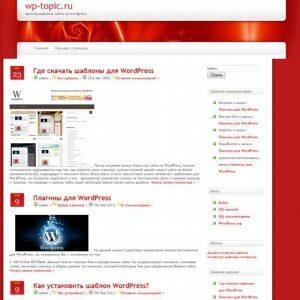 Бесплатный шаблон Wordpress Fractalred