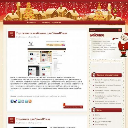 Бесплатный шаблон WordPress Free engage