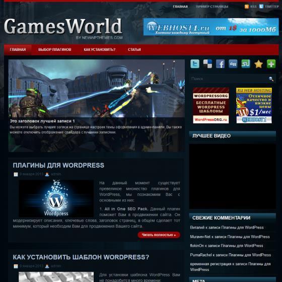 Бесплатный шаблон Wordpress GamesWorld