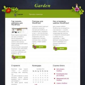 Бесплатный шаблон Wordpress Garden Style Plus