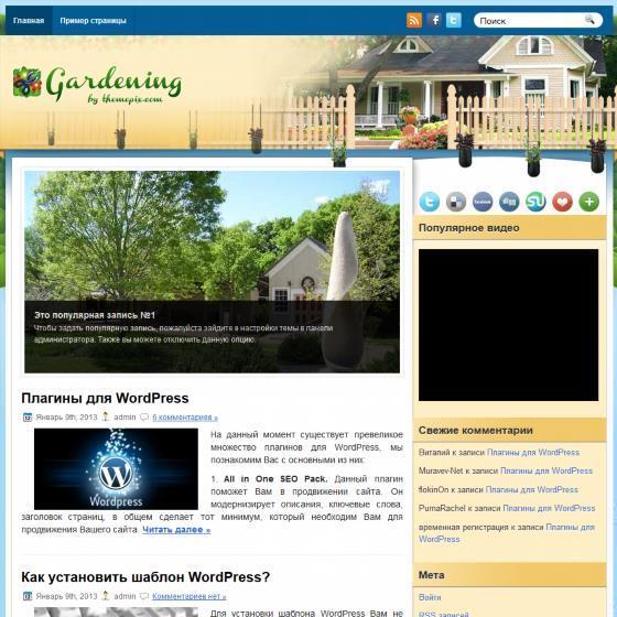 Бесплатный шаблон Wordpress Gardening