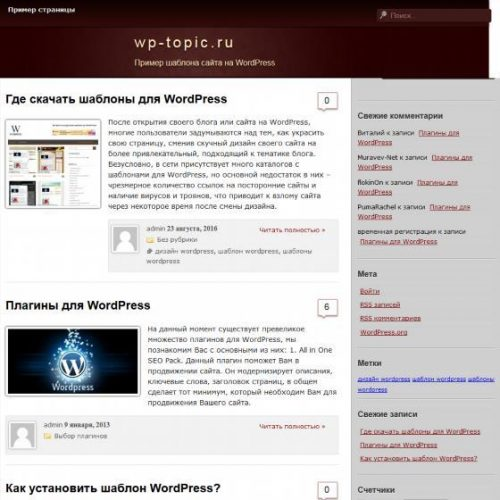 Бесплатный шаблон WordPress GlossyRed
