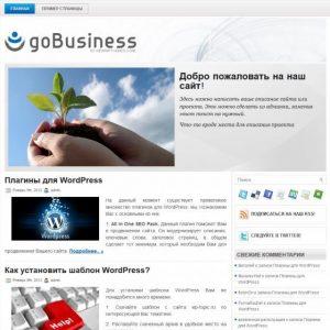 Бесплатный шаблон Wordpress goBusiness