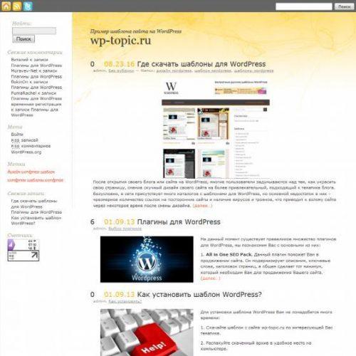 Бесплатный шаблон WordPress Gold Pot