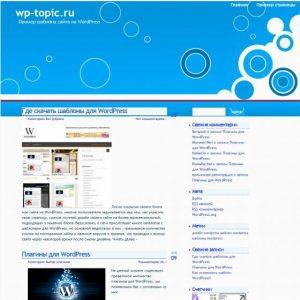 Бесплатный шаблон Wordpress Golmaal