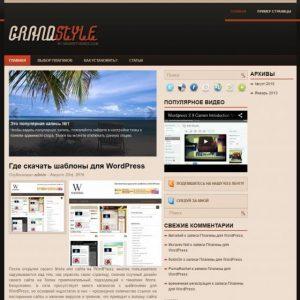 Бесплатный шаблон Wordpress GrandStyle