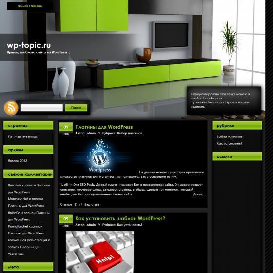 Бесплатный шаблон Wordpress Green Modern