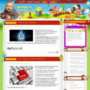 Бесплатный шаблон Wordpress Happiness For Growing