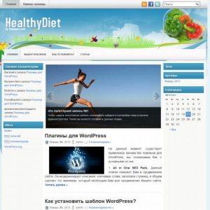 Бесплатный шаблон Wordpress HealthyDiet