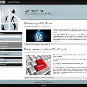 Бесплатный шаблон Wordpress Home Repair 1