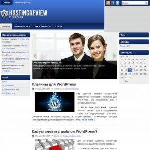Бесплатный шаблон WordPress HostingReview