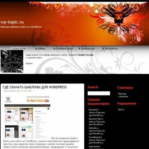 Бесплатный шаблон WordPress Hot Orange