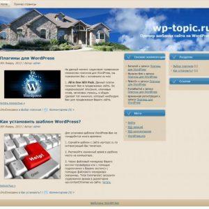 Бесплатный шаблон Wordpress House