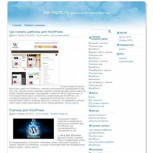 Бесплатный шаблон WordPress Hyaline