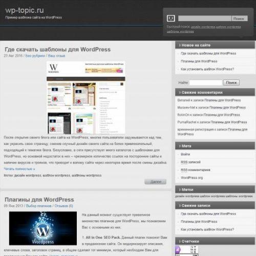 Бесплатный шаблон WordPress Idiandong