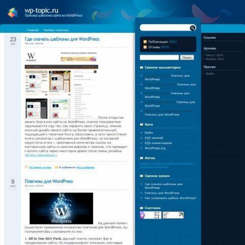 Бесплатный шаблон WordPress Illacrimo