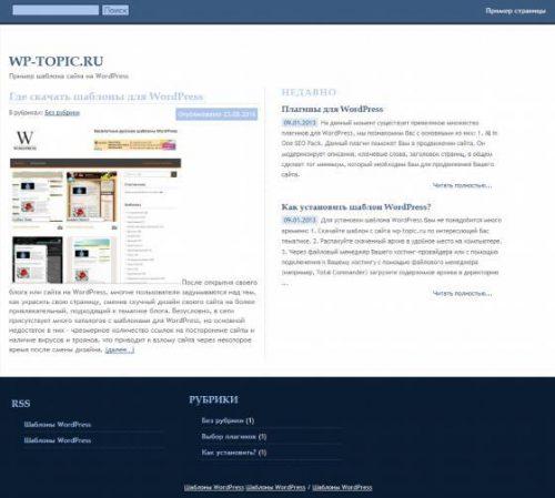 Бесплатный шаблон WordPress In To The Ocean