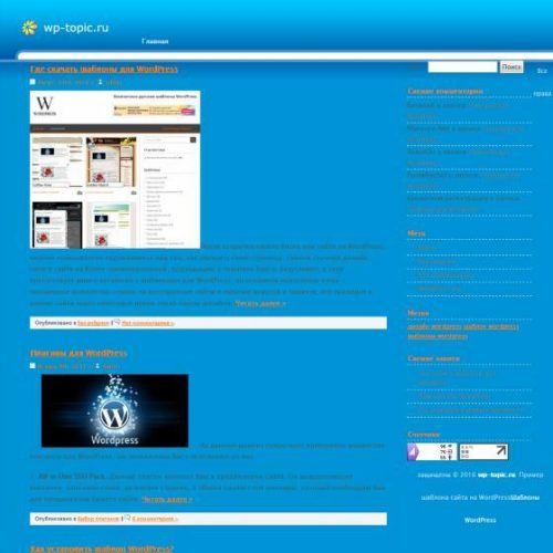 Бесплатный шаблон WordPress Indigo