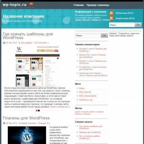 Бесплатный шаблон WordPress iNspiration