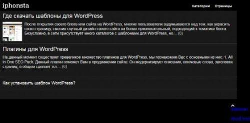 Бесплатный шаблон WordPress iPhonsta
