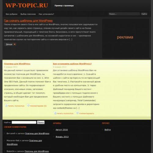 Бесплатный шаблон WordPress Jello-Wala-Mello