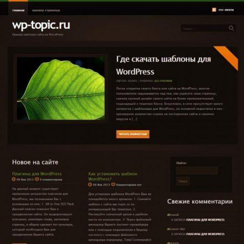 Бесплатный шаблон WordPress Jungleland