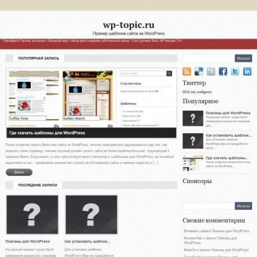 Бесплатный шаблон WordPress Karma