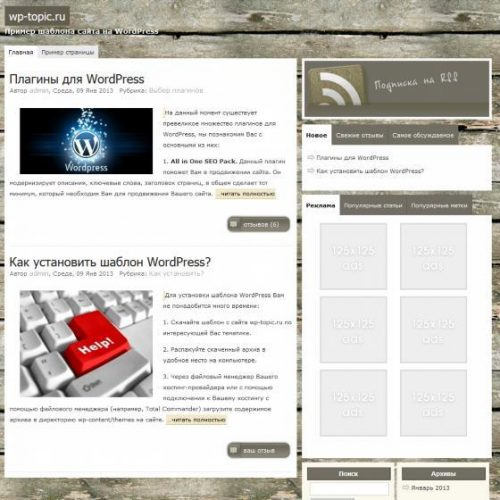 Бесплатный шаблон WordPress KayuPress