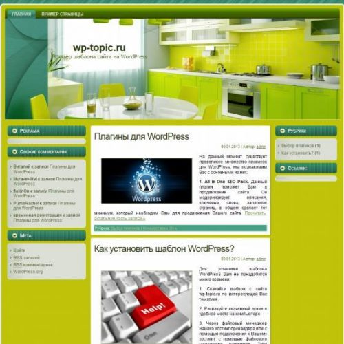 Бесплатный шаблон WordPress Kitchen