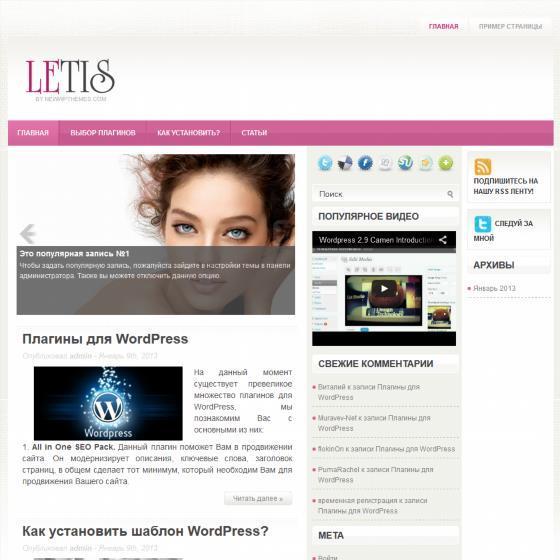 Бесплатный шаблон Wordpress Letis