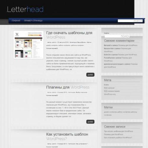 Бесплатный шаблон WordPress Letterhead