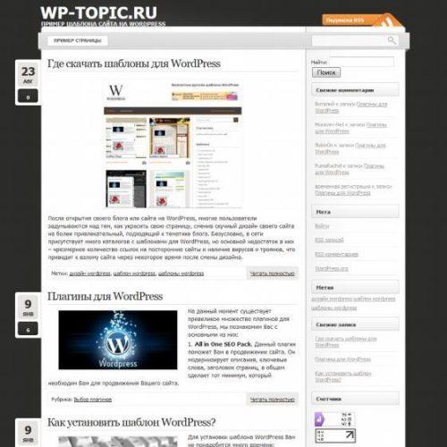 Бесплатный шаблон WordPress LightWord