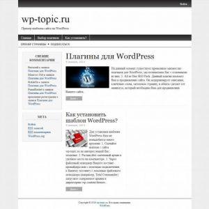 Бесплатный шаблон Wordpress Magazine Basic