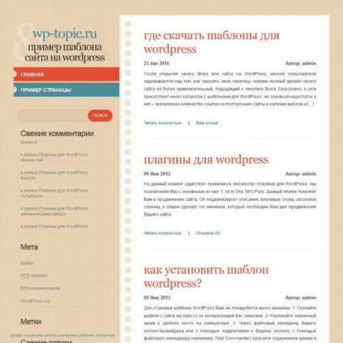 Бесплатный шаблон WordPress Memoranda