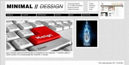 Бесплатный шаблон WordPress Minimal Design