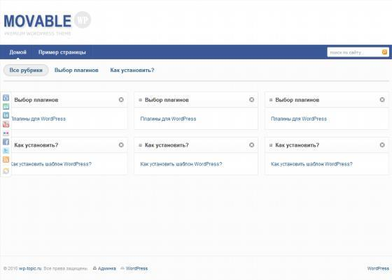 Бесплатный шаблон Wordpress Movable