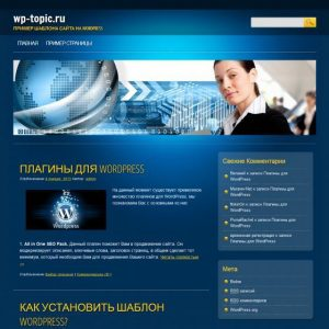 Бесплатный шаблон WordPress Online Marketer