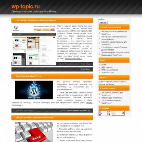 Бесплатный шаблон WordPress Orange Zest