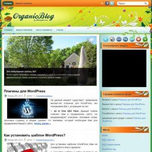 Бесплатный шаблон WordPress OrganicBlog