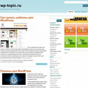 Бесплатный шаблон Wordpress Padangan